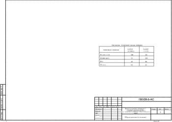 4.Чертеж общих данных (окончание) с рассчитанным сопротивлением теплопередаче наружных ограждений (формат А3)