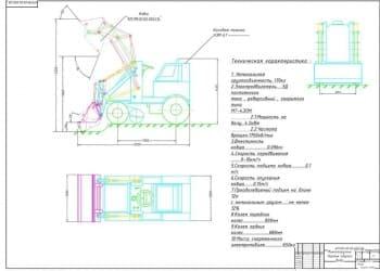 Комплект чертежей минипогрузчика: общие виды и сборочный чертеж ковша
