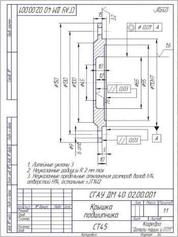 Чертеж детали крышка подшипника из материала Ст45