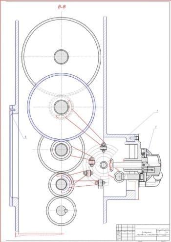 4.Чертеж сборочный свертки коробки скоростей, разрез В-В, в масштабе 1:1 (формат А1)