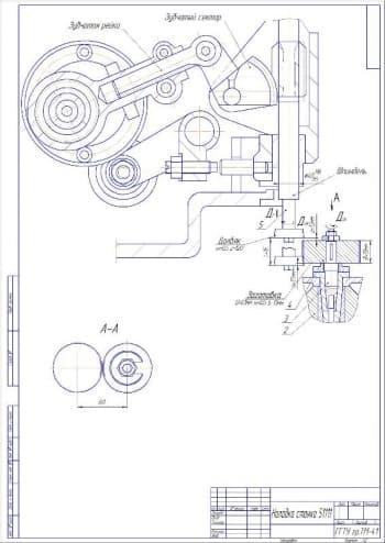 4.Чертеж сборочный наладки станка 5111, вида А