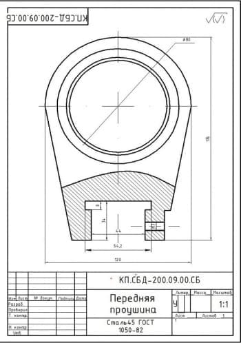 Сборочный чертеж детали передней проушины. На чертеже обозначены диаметры, размеры детали. Масштаб чертежа 1:1 (формат А4)
