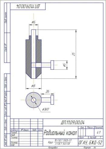 4.Рабочий чертеж детали радиальный канал в масштабе 4:1