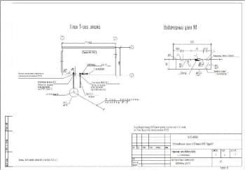 4.План 1 этажа с сетями В1.К1 и водомерного узла с техническим требованием: за условную отметку 0.000 принят уровень чистого пола 1-ого этажа