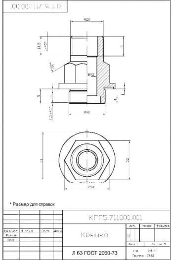 4.Деталировочный чертеж крышки (материал: Л 63 Г0СТ 2060-73), с указанными размерами для справок (формат А4)