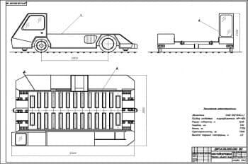 4.Общий вид контейнеровоза в трех проекциях на формате А1