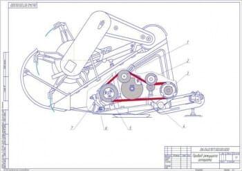 4.Привод режущего аппарата в сборе (формат А2)