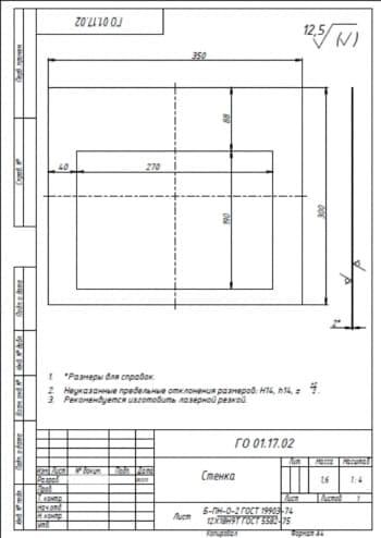 43.Чертеж деталировки стенки массой 1.6, в масштабе 1:4, с указанными размерами для справок и с техническими требованиями: предельные неуказанные отклонения размеров Н14, h14, +-t2/2, рекомендуется изготовить лазерной резкой  (формат А4)