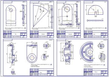 4.Лист рабочих чертежей деталей конструкции: тяга, пластина, кронштейн, кожух, фланец, корпус