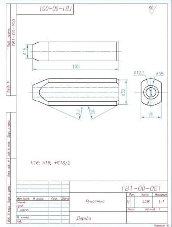 4.Деталь - рукоятка из дерева. в масштабе 1:1 (формат А4)