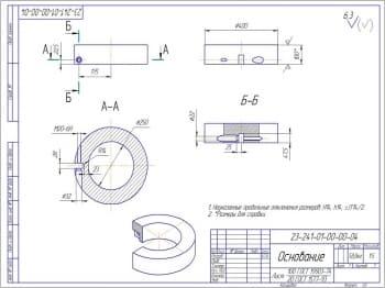 Деталь - основание с техническими требованиями в масштабе 1:5 (формат А3)