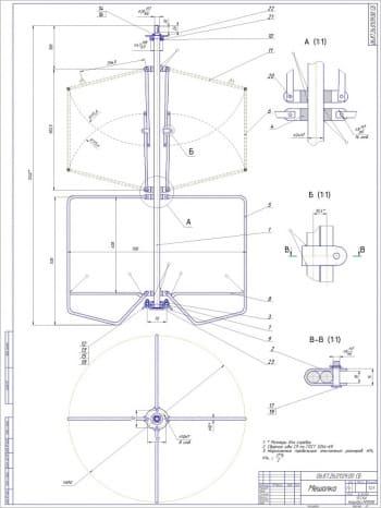4.Сборочный чертеж мешалки: сварные швы С9 по ГОСТ 5264-69; Предельные неуказанные отклонения размеров +-IT14/2, Н14, h14. Представлены на чертеже две проекции и: вид А (1:1), вид Б (1:1), вид В (1:1). (формат А1)