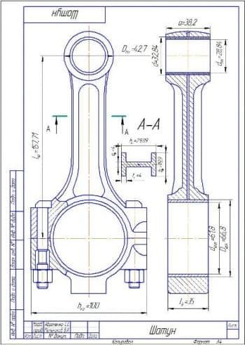 чертеж деталь шатун (формат А4)