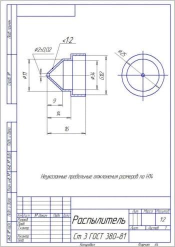 4.Распылитель из стали Ст.3 в двух проекциях (формат А4)
