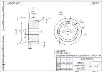 4.Деталировка - поршень амортизатора (формат А3) из стали 30ХГТ ГОСТ 7417-75
