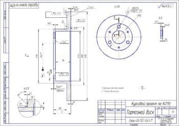 4.Чертеж детали тормозной диск (формат А3)