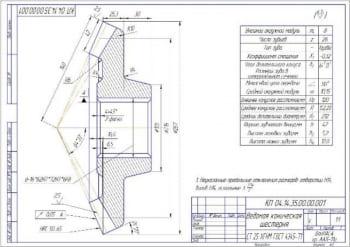 4.Деталь ведомая коническая шестерня (формат А3) с техническими параметрами