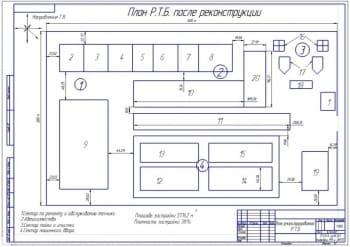 4.Чертеж плана РТБ после реконструкции в масштабе 1:100 на формате А2.