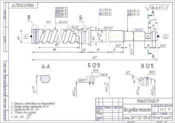 4.Деталь - вал рулевого механизма (формат А3)