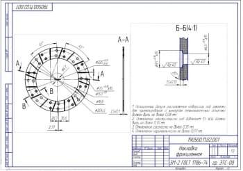 4.Деталь – фрикционная накладка из материала ЭМ-2 ГОСТ 1786-74 (формат А3) с техническими требованиями