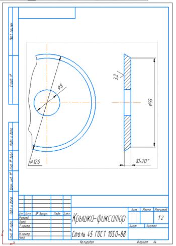 4.Деталь крышка-фиксатор А4