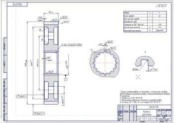 4.Рабочий чертеж детали – колесо зубчатое (формат А2)