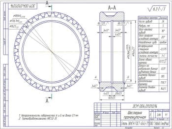 Чертеж детали шестерни промежуточной с техническими требованиями