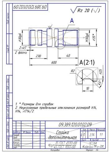 4.Деталь – стойка дополнительная (формат А4)
