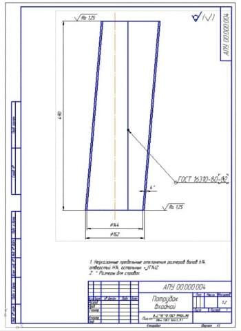 4.Деталировка – входной патрубок (формат А3)