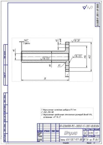 4.Деталировка – штуцер из стали 45Л (формат А3)
