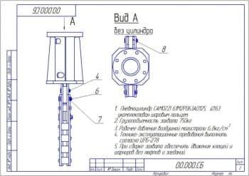 Сборочный захвата с техническими требованиями: пневмоцилиндр CAMOZZI 61М2Р063А0125