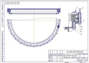 4.Опорно-поворотное устройство в сборе А3