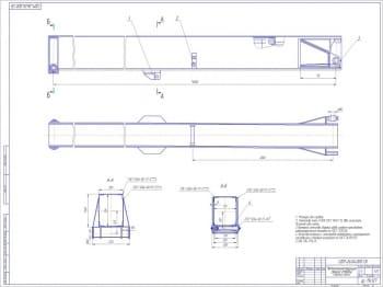4.Сборочный чертеж металлоконструкции секции стрелы А1