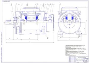 4.Сборочный чертеж синхронного генератора (формат А1)