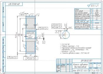 4.Рабочий чертеж зубчатого быстроходного колеса А3