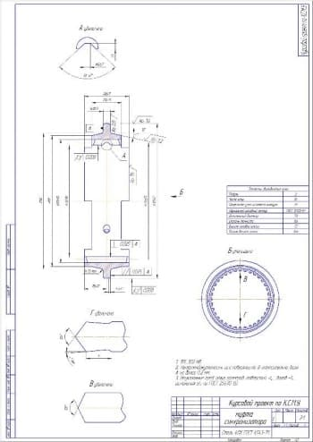 Чертеж детали муфта синхронизатора с техническими указаниями. Проставлены все размеры и отклонения, необходимые для изготовления. Выполнены необходимые выносные виды и разрезы изделия. Обозначена шероховатость. Приведена таблица элементов эвольвентных ш