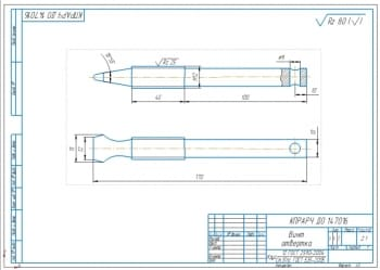 4.Деталировка конструкции: винт-отвертка А3