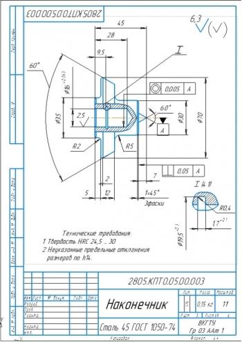4.Рабочий чертеж наконечник а А4