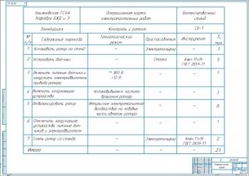 4.Операционная карта электромонтажных работ А1
