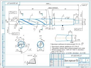 4.Сверло спиральное диаметром 26 мм с габаритными и посадочными размерами, техническими условиями