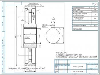 4.Деталь зубчатого колеса А3