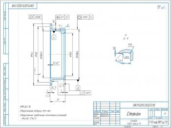 4.Стакан А3 с указанием материалов для изготовления