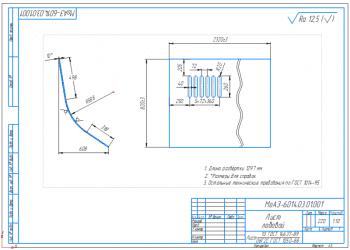 4.Рабочий чертеж лобового листа А3