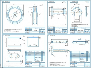 4.Рабочие чертежи деталей: колесо, ось колеса, шайба упорная, корпус, ручка тележки с указанием материалов для изготовления, а также допусков, посадок и шероховатостей