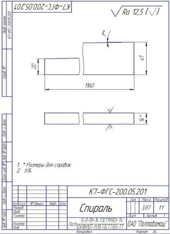 47.Деталь - спираль в масштабе 1:1 (формат А4)