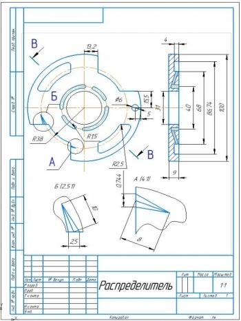 4.Рабочий чертеж распределителя А4