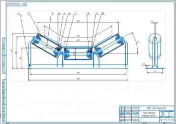 4.Сборочный чертеж роликоопоры рабочей ветви А2