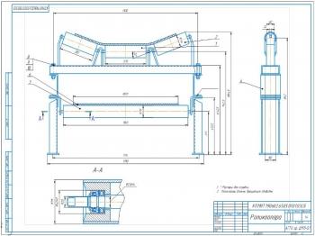 4.Сборочный чертеж роликоопоры А2