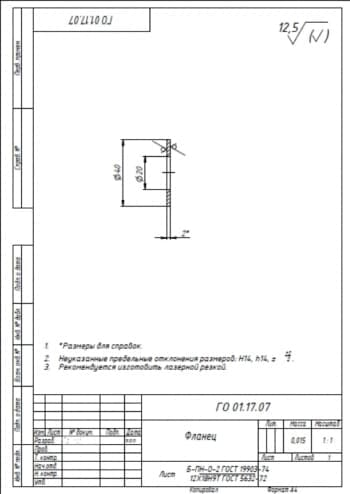 48.Детальный чертеж фланца массой 0.015, в масштабе 1:1, с указанными размерами для справок и с техническими требованиями: предельные неуказанные отклонения размеров Н14, h14, +-t2/2, рекомендуется изготовить лазерной резкой  (формат А4)