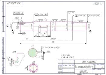 4.Чертеж детали вал натяжного барабана (формат А3)